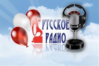 Русское радио как поздравить с днем рождения